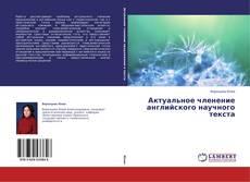 Buchcover von Актуальное членение английского научного текста