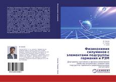 Bookcover of Физикохимия силуминов с элементами подгруппы германия и РЗМ
