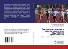 Скоростно-силовая и координационная подготовка легкоатлетов的封面