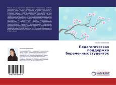 Copertina di Педагогическая поддержка беременных студенток