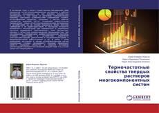 Bookcover of Термочастотные свойства твердых растворов многокомпонентных систем