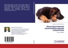 Buchcover von Конструктивная комплементарная семантика