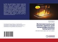 Buchcover von Интеллектуальный анализ данных для полиграфического предприятия