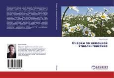Обложка Очерки по немецкой этнолингвистике
