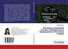 Обложка Уголовно-правовой анализ современного терроризма в России и в мире
