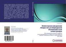 Portada del libro de Электроосаждение меди на углеродные волокнистые электроды