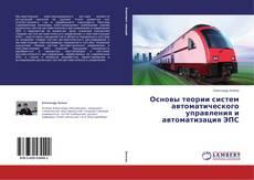 Bookcover of Основы теории систем автоматического управления и автоматизация ЭПС