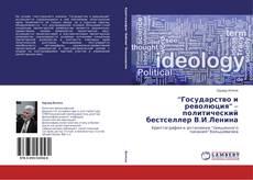 "Couverture de ""Государство и революция"" – политический бестселлер В.И.Ленина"