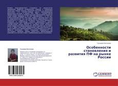 Bookcover of Особенности становления и развития ПФ на рынке России