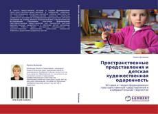 Couverture de Пространственные представления и детская художественная одаренность