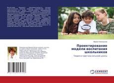 Buchcover von Проектирование модели воспитания школьников