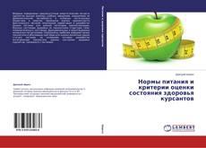 Обложка Нормы питания и критерии оценки состояния здоровья курсантов