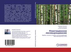 Плантационное лесовыращивание的封面