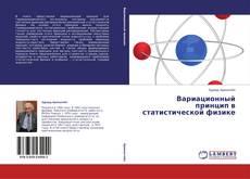 Bookcover of Вариационный принцип в статистической физике