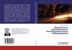 Bookcover of Прочность и долговечность металлургического оборудования