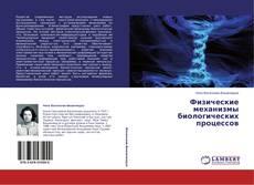 Обложка Физические механизмы биологических процессов