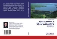Обложка Отечественное и зарубежное водное право в вопросах и ответах