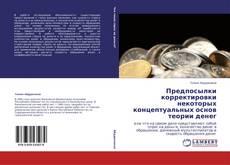 Bookcover of Предпосылки корректировки некоторых концептуальных основ теории денег