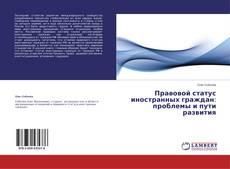 Bookcover of Правовой статус иностранных граждан: проблемы и пути развития