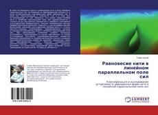 Bookcover of Равновесие нити в линейном параллельном поле сил