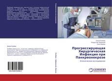 Buchcover von Прогрессирующая Хирургическая Инфекция при Панкреонекрозе