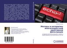 Couverture de Методы и алгоритмы многоскоростной адаптивной фильтрации