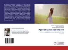 Bookcover of Ургентная гинекология