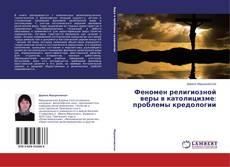 Bookcover of Феномен религиозной веры в католицизме: проблемы кредологии
