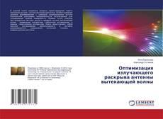 Portada del libro de Оптимизация излучающего раскрыва антенны вытекающей волны