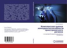 Bookcover of Комплексная оценка конкурентоспособности трансграничного региона