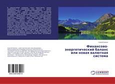 Bookcover of Финансово-энергетический баланс или новая валютная система