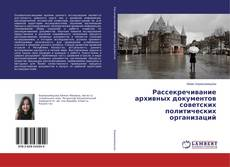 Couverture de Рассекречивание архивных документов советских политических организаций