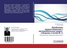 Bookcover of Проблемы водоотведения с автомобильных дорог    (сборник статей № 5)