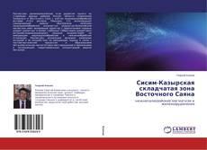 Portada del libro de Сисим-Казырская складчатая зона Восточного Саяна