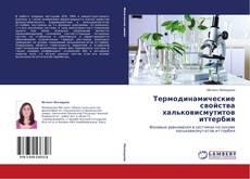 Bookcover of Термодинамические свойства хальковисмутитов иттербия