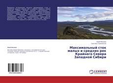Обложка Максимальный сток малых и средних рек Крайнего Севера Западной Сибири