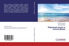 Bookcover of Мировой океан и озоносфера