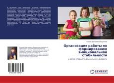 Bookcover of Организация работы по формированию эмоциональной стабильности