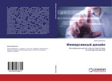 Bookcover of Иммерсивный дизайн