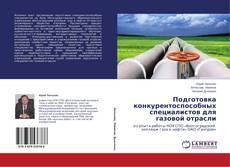 Обложка Подготовка конкурентоспособных специалистов для газовой отрасли