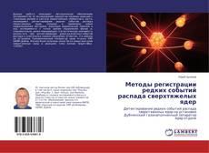 Portada del libro de Методы регистрации редких событий распада сверхтяжелых ядер