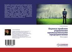 Portada del libro de Оценка проблем управления промышленными предприятиями