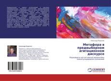 Bookcover of Метафора в предвыборном агитационном дискурсе