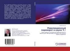 Революционный переворот в науке Ч.1 kitap kapağı