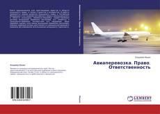 Bookcover of Авиаперевозка. Право. Ответственность