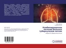 Copertina di Комбинированное лечение больных   туберкулезом легких