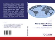 Bookcover of Элементоз избытка алюминия