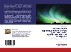 Обложка Философия зарождения Космоса: День Первый, Тройственность и эмпирика