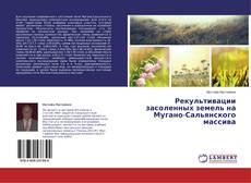 Bookcover of Рекультивации засоленных земель на Мугано-Сальянского массива
