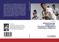 Bookcover of Киокусинкай каратэ-до: на пути от белого к черному и обратно
